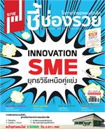 SMEชี้ช่องรวย ปี11 ฉบับที่129(ก.ค.58)ฟรี