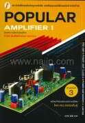 Popular Amplifier 1 (ใหม่)