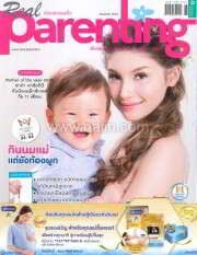 Real Parenting ฉ.126 (ซาร่า-น้องแม็กซ์เวลล์)