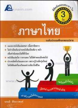 พิชิตข้อสอบสบายๆ ใน 3 วัน ภาษาไทย ประถม