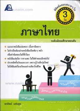 พิชิตข้อสอบสบายๆ ใน 3 วัน ภาษาไทย ม.ต้น