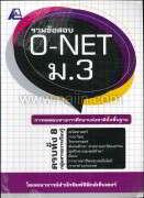 รวมข้อสอบ O-NET ม.3