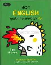 Hot English พูดอังกฤษ แซ่บเว่อร์!