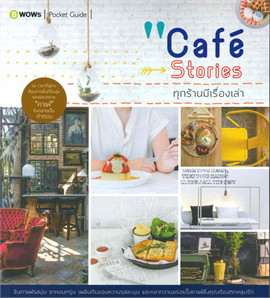 Cafe Stories