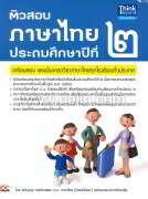 ติวสอบภาษาไทย ป.2