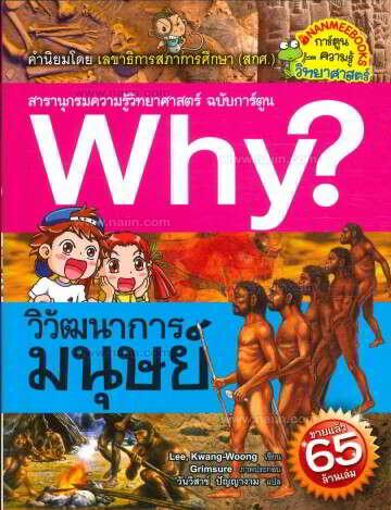 WHY? : วิวัฒนาการมนุษย์