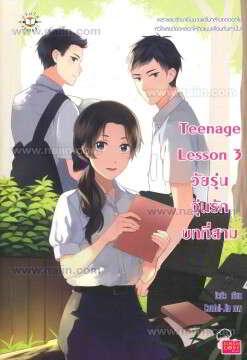 Teenage Lesson 3 วัยรุ่นวุ่นรักบทที่สาม