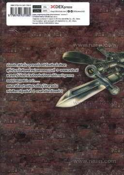 เกท - หน่วยรบตะลุยโลกต่างมิติ เล่ม 2