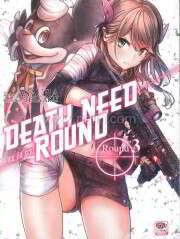 DEATH NEED ROUND ล.3