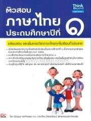 ติวสอบภาษาไทย ป.1