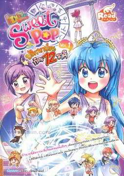 Idol Secret Sweet Pop ล.1 ต.ปริศนาป่วน
