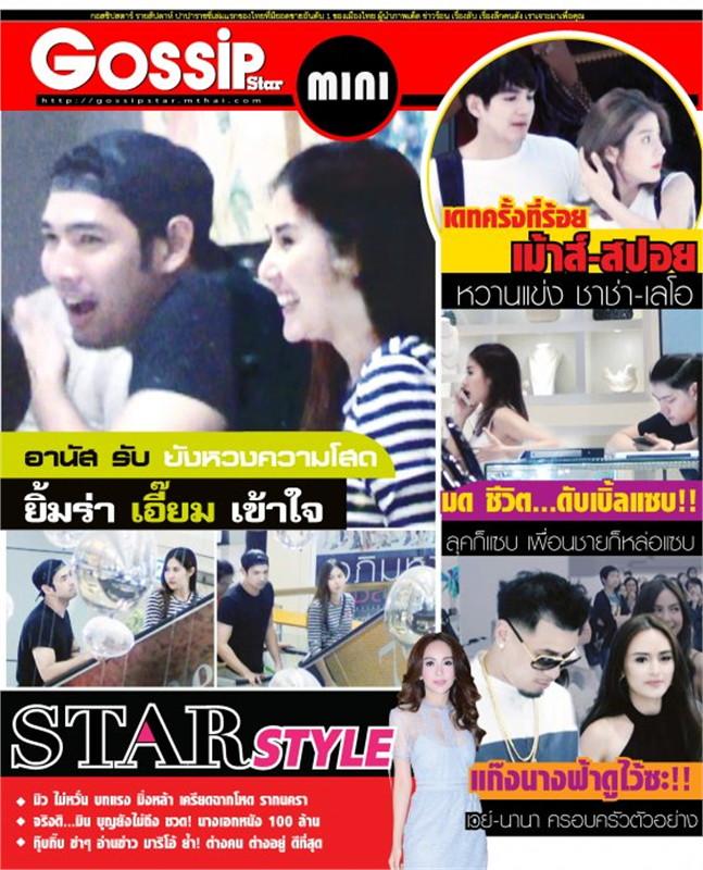 Gossip Star mini Vol.525