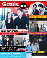 Gossip Star mini Vol.526