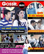 Gossip Star mini Vol.527