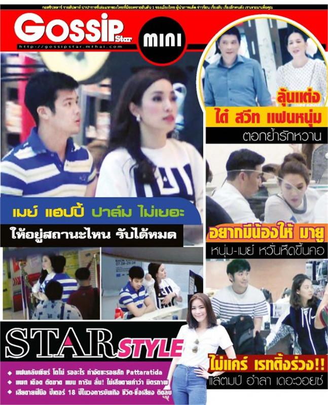 Gossip Star mini Vol.527