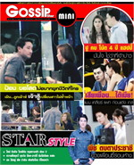 Gossip Star mini Vol.528