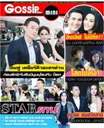 Gossip Star mini Vol.530