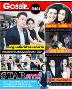 Gossip Star mini Vol.530