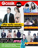 Gossip Star mini Vol.531