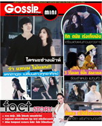Gossip Star mini Vol.532