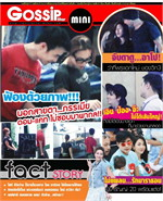 Gossip Star mini Vol.533