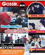 Gossip Star mini Vol.533