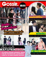Gossip Star mini Vol.534