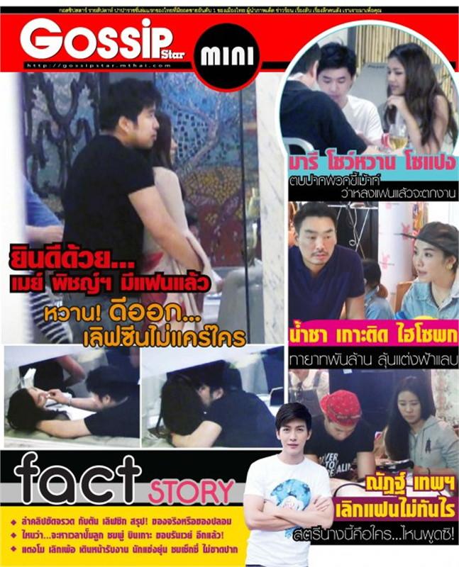 Gossip Star mini Vol.535