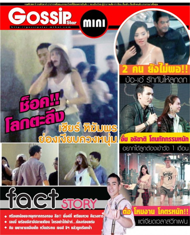 Gossip Star mini Vol.536