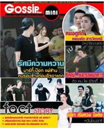Gossip Star mini Vol.537