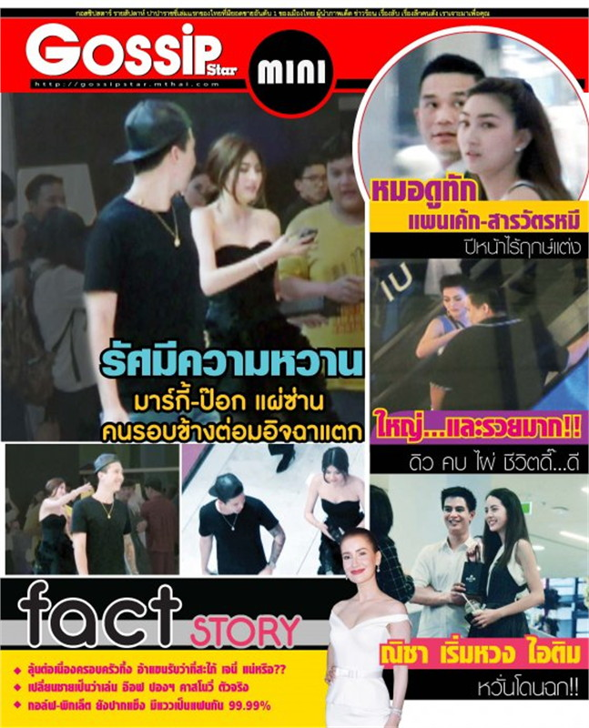 Gossip Star mini Vol.537