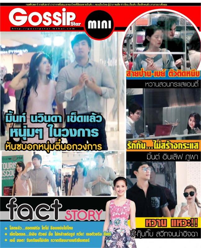 Gossip Star mini Vol.538