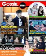 Gossip Star mini Vol.539