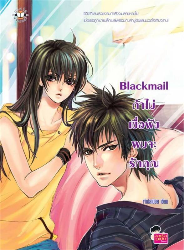 Blackmail ถ้าไม่เชื่อฟัง ผมจะรักคุณ