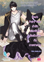 Dark Fairy Tale ล่ารักเดิมพันใจยัยตัวฯ