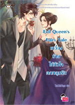 Evil Queen's Fairy Tale เหวี่ยงร้ายให้ฯ