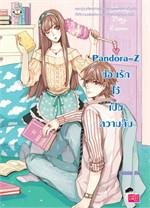 Pandora-Z ซ่อนรักไว้เป็นความลับ
