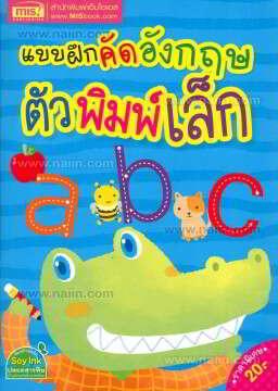 แบบฝึกคัดอังกฤษตัวพิมพ์เล็ก abc