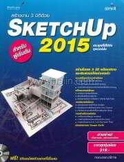 สร้างงาน 3 มิติ SKETCHUP 2015 สำหรับ