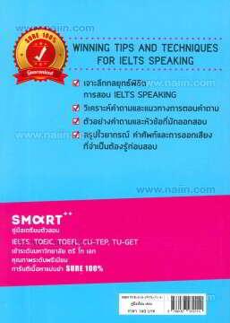 พิชิต IELTS speaking