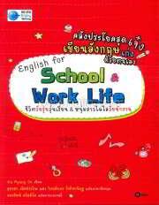 English for School & Work Life