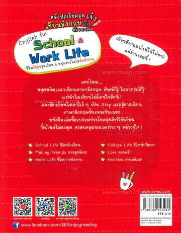 English for School & Work Life