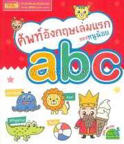 ศัพท์อังกฤษเล่มแรกของหนูน้อย abc