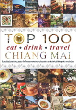 TOP 100 EDT Chiang Mai