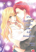 [7'x] Lady Liar ลวงรักจับผิดหัวใจยัยจอมโกหก