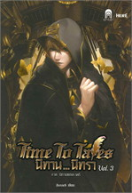 Time to Tales นิทานนิทรา 3นิทานแห่งราตรี