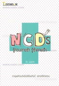NCDs รู้ก่อนตายช้า รู้ช้าตายเร็ว
