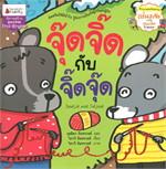 จุ๊ดจิ๊ดกับจิ๊ดจุ๊ด (นิทานสร้างเสริมประสบการ์ชีวิต Thai-English)