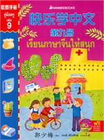 เรียนภาษาจีนให้สนุก เล่ม 9 : คู่มือครู