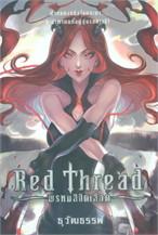 Red Thread พรหมลิขิตเลือด